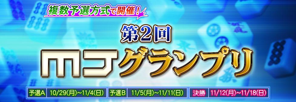 セガnet麻雀 mj arcade 公式サイト